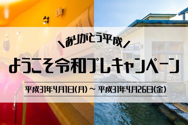 箱根温泉の【箱根小涌園ユネッサン】が名前に「令」「和」「平」「成」が入っている人は入園料半額または無料。~4/26。