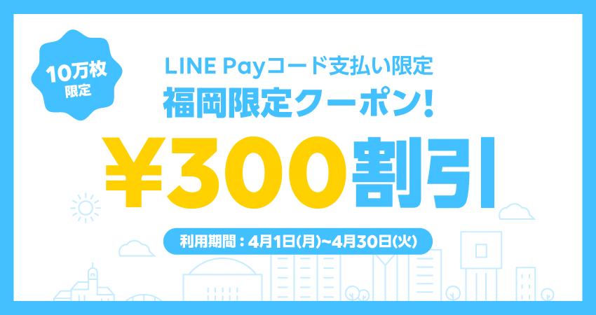 LINE Payで福岡限定300円クーポンを配信中。大丸やリバレイン、マリンワールド、MARK IS、バスターミナルなどで使える。~4/30。