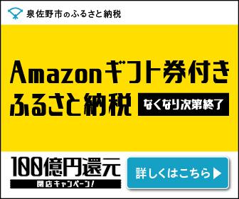 【朗報?】大阪府泉佐野市が懲りずにアマゾンギフト券20%をふるさと納税でバラマキ再開。6/1の法規制開始までの駆け込み需要の取り込みを狙う。