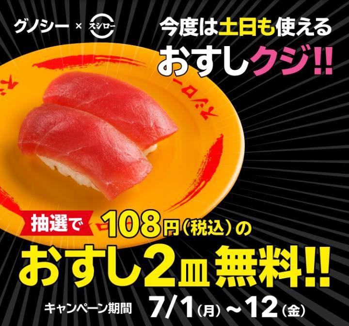 グノシー×スシロー216円割引おすしくじキャンペーンで寿司2皿分が抽選で4万名に当たる。~7/12 24時。