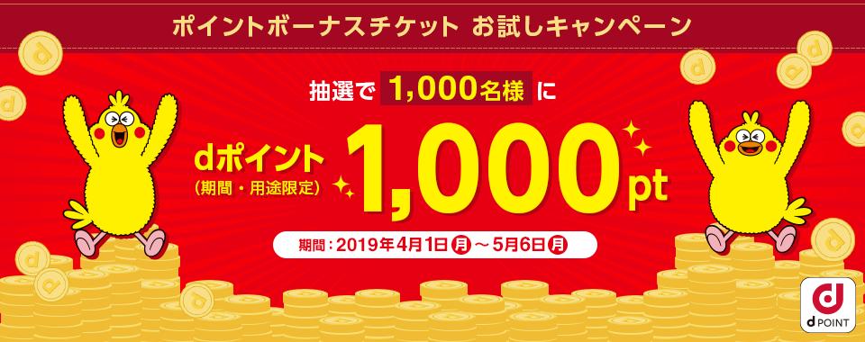 ローソンなどで事前にチケットを選択してデザートなどを買うと数十ポイントおまけで貰える。抽選で2000名に500ポイントが当たる。~10/1。