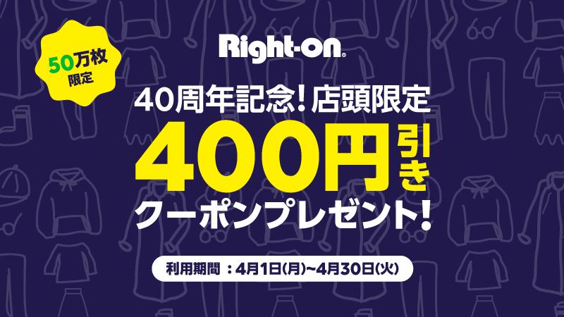 LINE Payでライトオンで400円OFFクーポンを配信中。~4/30。