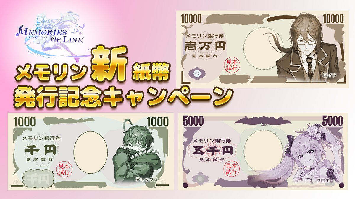 新紙幣発行記念キャンペーンで1万円分が5名、5000円分が10名、1000円分が100名に当たる。~4/12。