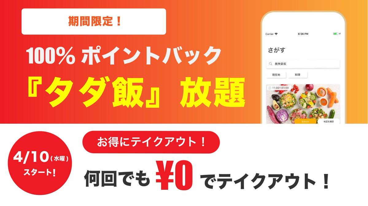 テイクアウトアプリのPICKSで登録で500ポイント、全額ポイントバック、1000円まで。4/10~4/19。