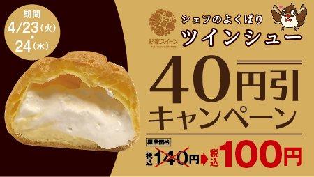 ポプラでシェフのよくばりツインシューが140円⇒100円セール。