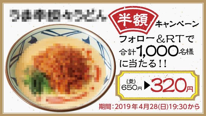 丸亀製麺で「うま辛担々うどん」が抽選で1000名に半額となるキャンペーンを開催予定。4/28 21時~5/2。