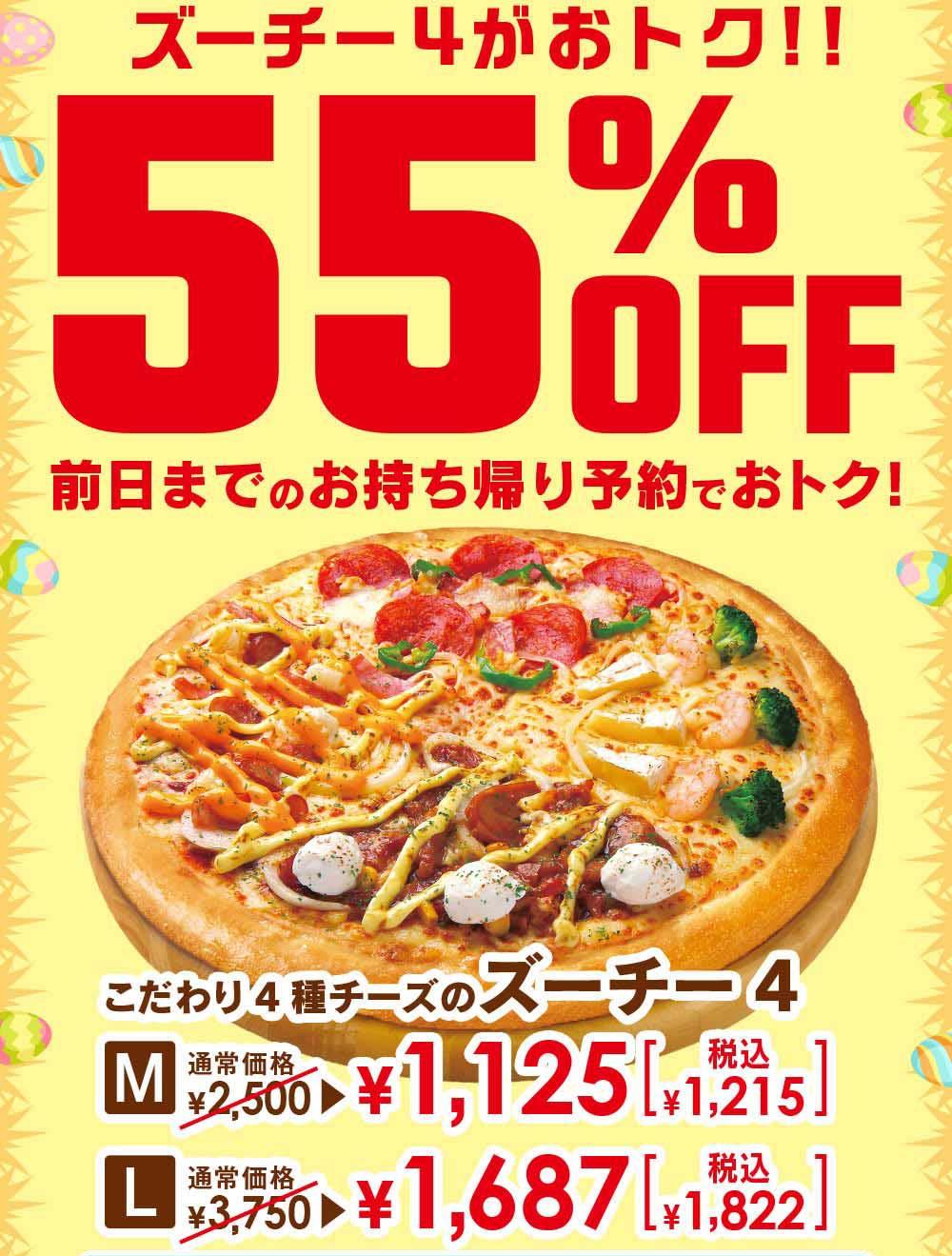 ピザハットでこだわり4種類チーズのズーチー4が55%となるクーポンを配信中。4/20~4/21。