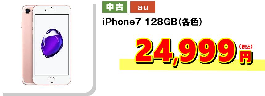 ゲオマート一周年記念セールでiPhone7が24999円、XSが87999円、GALAXY S9が44999円セールを実施中。PS4 Proも安い。4/5~4/7。