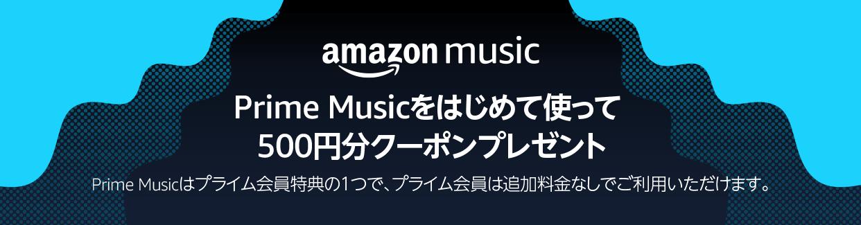 【追加費用無し】アマゾンPrime Musicで初めて音楽を聞くと、2500円以上で使える500円OFFクーポンが貰える。~10/29。
