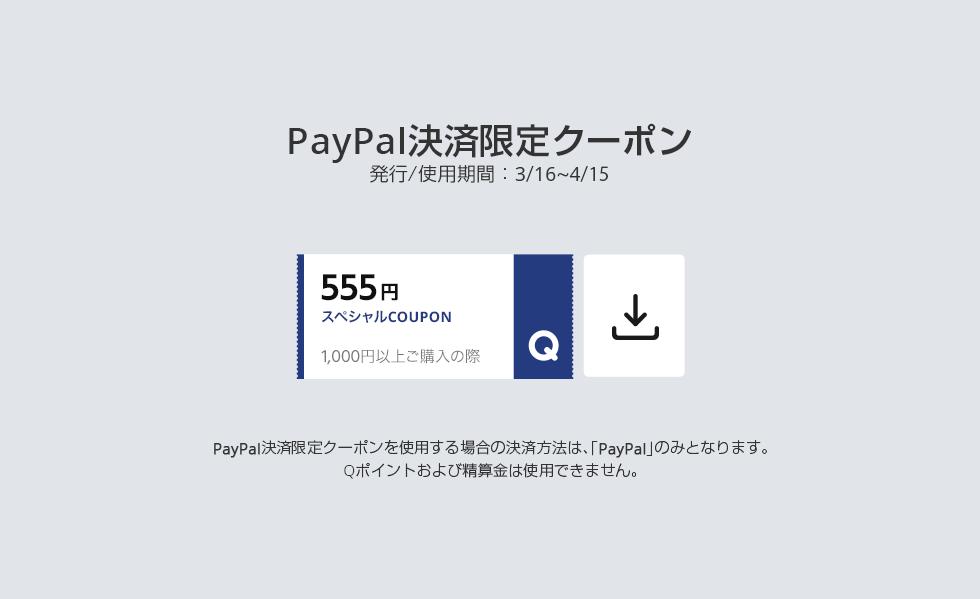 Qoo10で301円以上PayPal限定300円OFFクーポンなどを配信中。2/12~2/26。