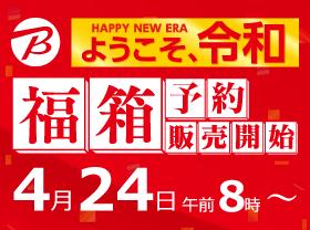 ビックカメラグループが新元号の「令和」を祝して福袋を販売予定。予約販売は4/24 8時~。LINE Pay、d払い不可。リアル店舗は5/1販売開始。