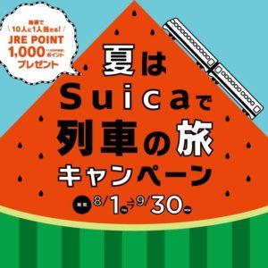Suicaを使って東北地方を旅すると抽選で10名に1人、JRE POINT1,000ポイントが当たる。4/27~5/6。
