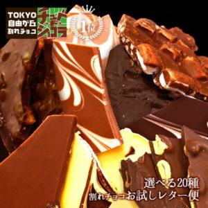 楽天で割れチョコ200gが1000円⇒2時間限定半額へ。