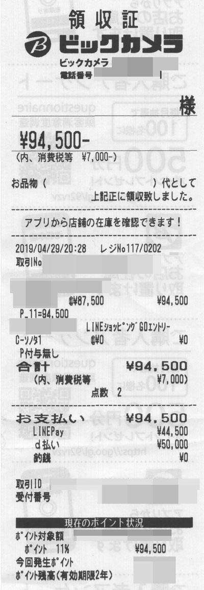ビックカメラでLINE Payとd払い併用で116,666円まで約20%ポイントバック達成へ。レシートうp。