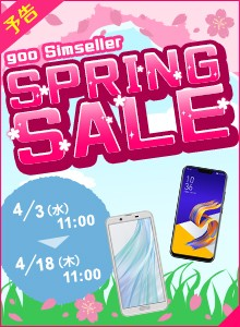 Yahoo!ショッピング/楽天のgooSimsellerでスプリングセール。Zenfone5やHuawei P20などがセール。4/3 11時~4/18 11時。