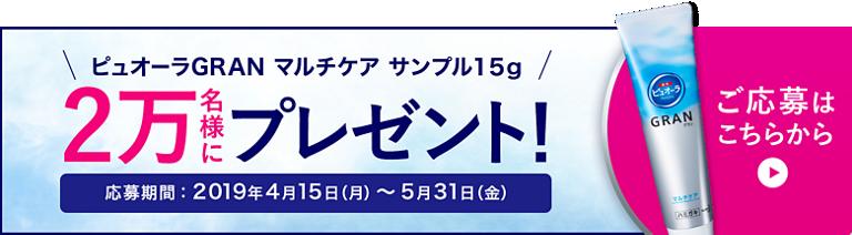 花王の歯磨き粉、ピュオーラGRANが抽選で1000名に当たる。~5/22。