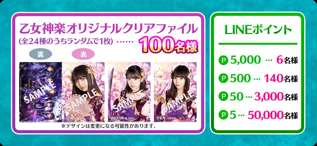 乙女神楽公式LINEで5LINEポイントが5万名、50ポイントが3000名に当たる。~5/10 17時。
