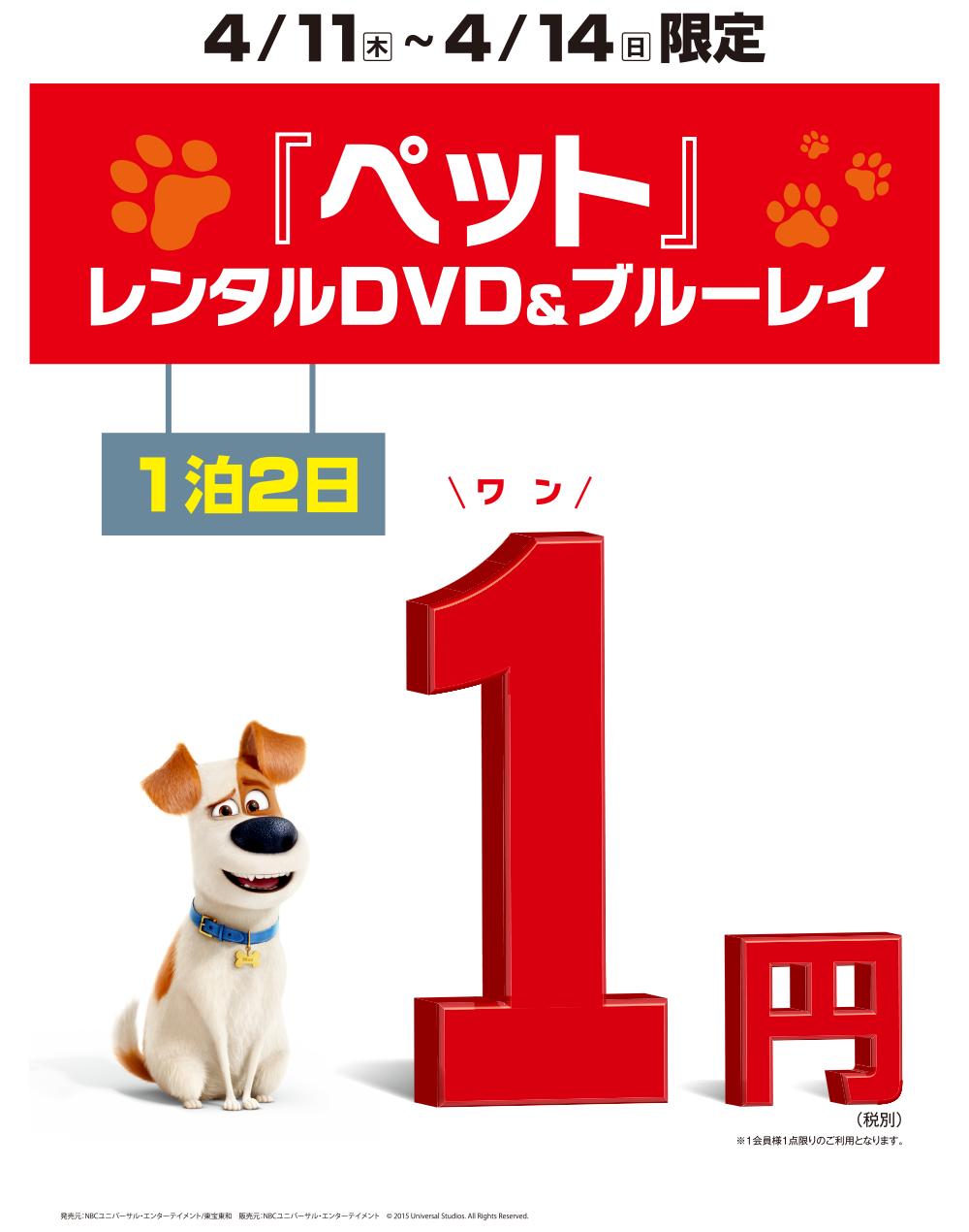 GEOで映画「ペット」のレンタルが1円。4/11~4/14。