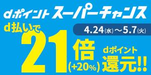 NTT-Xストアでd払いでポイント20%還元中。4/24~5/7。SSDが安すぎる件。
