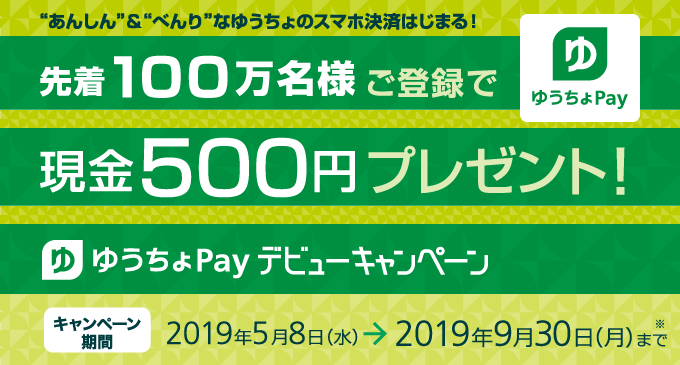 ゆうちょ銀行でゆうちょPayがスタート。先着100万名に現金500円がもれなく貰える。5/8~9/30。