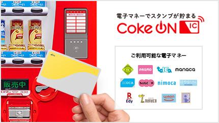 Coke ONでスマホ接続してアプリを使わなくても電子マネー決済でスタンプが貯まる。今ならドリンク1本が貰える。
