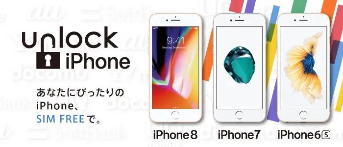 イオシスでSIMロック解除版のiPhone8、iPhone7、iPhone6Sがセール中。