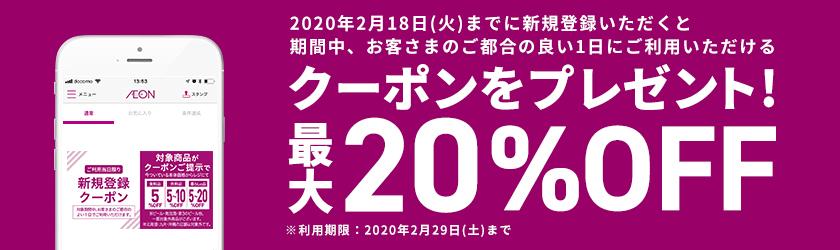 イオンお買い物アプリで新規会員登録で5-20%OFF、300円OFFクーポンも配信中。~2020/2/18。