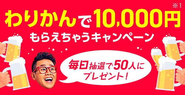 PayPayで割り勘すると毎日50名に1万円、500名に1000円分の残高が当たる。~5/6。