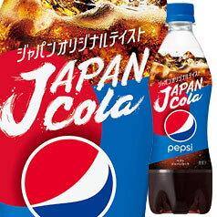 ペプシコーラで「#本田とじゃんけん」で抽選で10万名にペプシ ジャパンコーラが当たる。コンビニで引き換え可能。~5/22。