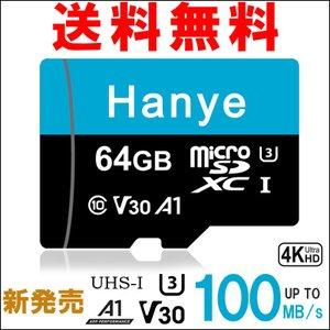 Yahoo!ショッピングの嘉年華でmicroSDXC64GBが999円送料無料。