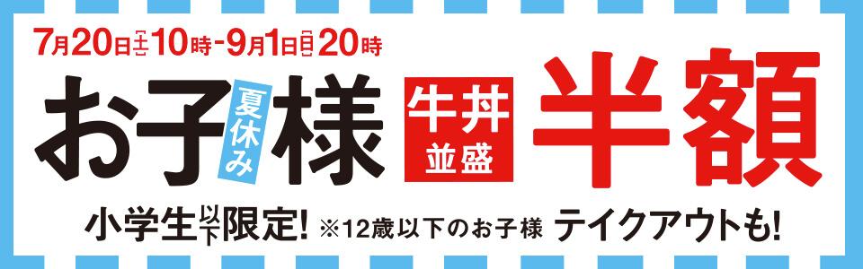 吉野家でお子様半額キャンペーン。牛丼190円、ミニ牛丼セットが180円、カレーが150円。7/20~9/1。