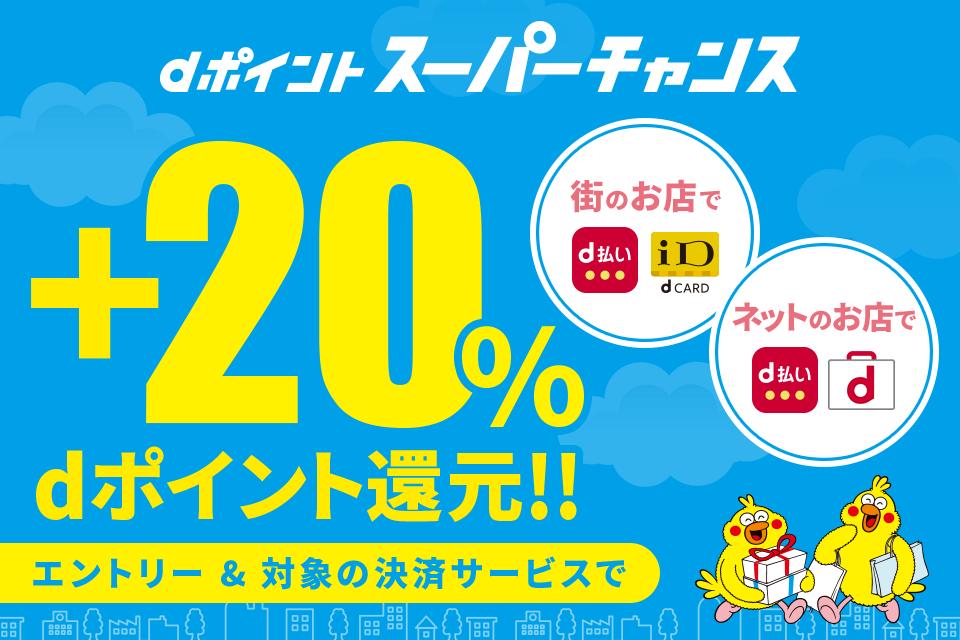 【復活】d払いがコンビニ、ビックカメラ、ソフマップ、コジマ、ジョーシン、エディオンで利用可能へ。50000円まで還元率20%バック。7/1~7/31。