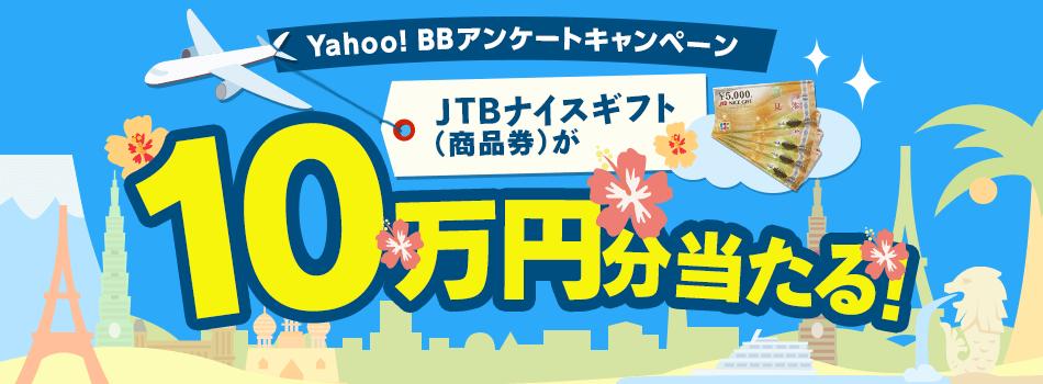 Yahoo!BBアンケートで10Tポイントが5000名、JTBナイスギフト10万名が1名に当たる。~6/30。