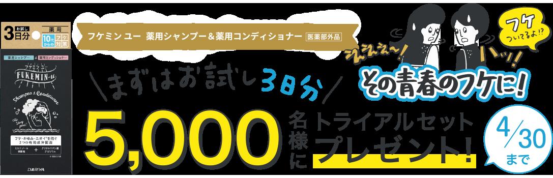 フミケンユーで抽選で5000名にフミケン 薬用シャンプー&薬用コンディショナーが当たる。~4/30。
