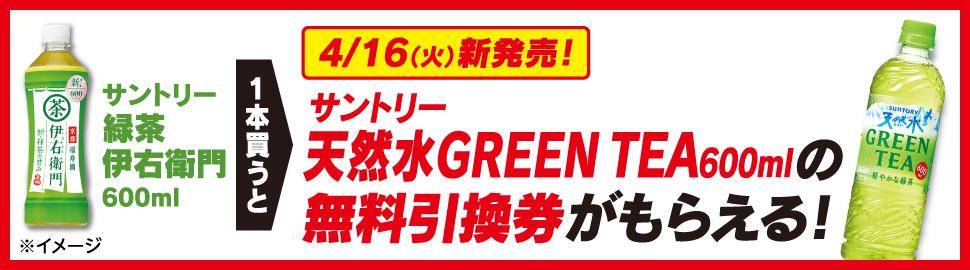 セブンイレブンでサントリー 緑茶 伊右衛門600mlを1本買うと「サントリー 天然水GREENTEA600ml」1本がもれなく貰える。~4/15。