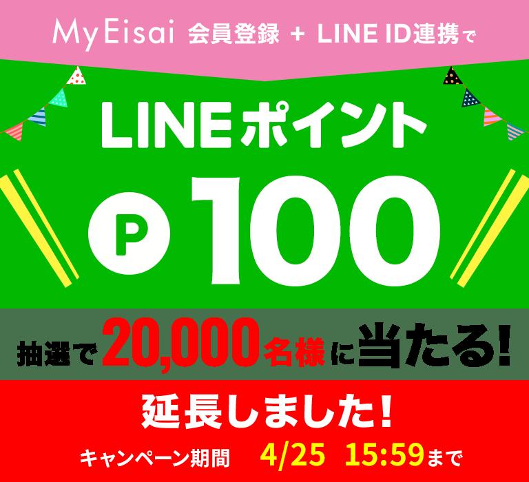 エーザイのLINEアカウントで抽選で2万名に100LINEポイントが当たる。~4/25 16時。