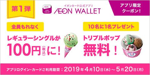 イオンウォレットアプリでサーティワンアイスが100円で買えるクーポンがもれなく貰える。~5/20。