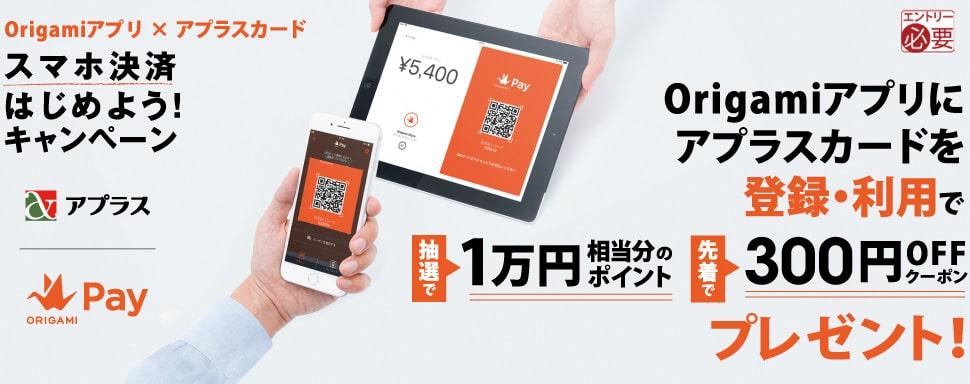 アプラスカードでOrigamiアプリの300円OFFクーポンがもれなく貰える。~6/30。