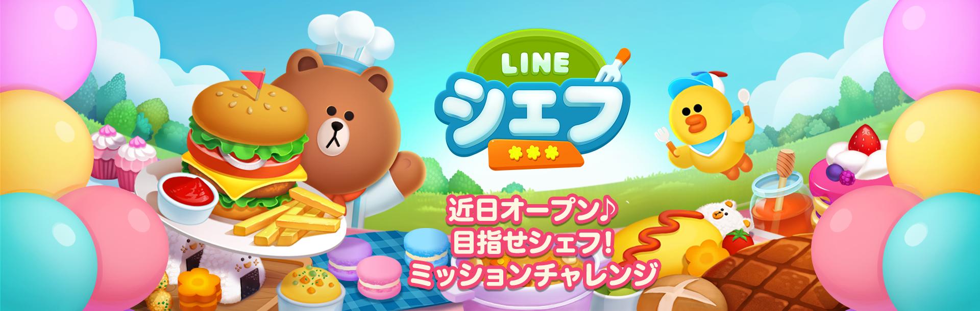 ゲームのLINEシェフ登録でファミマカフェコーヒーやミスドギフト500円分が抽選で3000名に当たる。