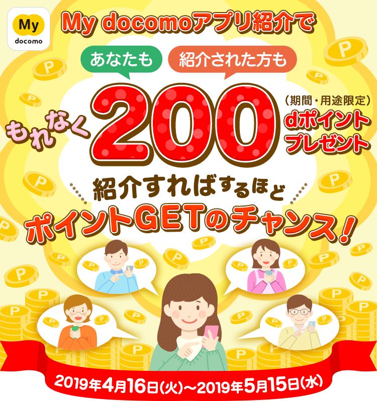 【今日まで】Mydocomoアプリで紹介してもされても200ポイントがもれなく貰える。~5/15。