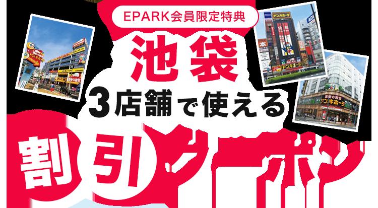 EPARKでドンキホーテ池袋で使える食料、お菓子、飲料クーポンを配信中。モンスターエナジー、ペヤング、ポテチ、じゃがりこ、ガリガリ君など。~6/30。