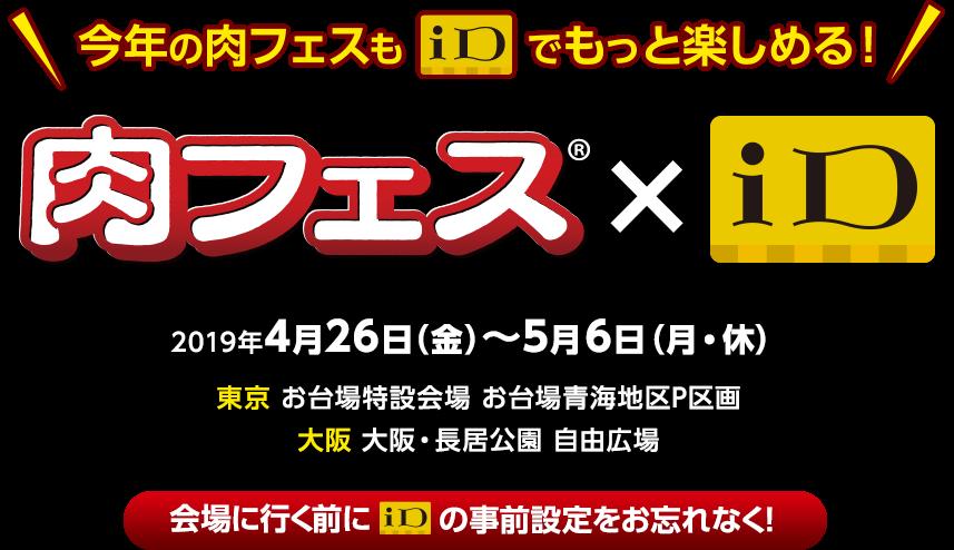 餃子フェスでiPhoneにiD設定でソフトドリンクが無料、ファストチケット500円が不要。4/26~5/6。