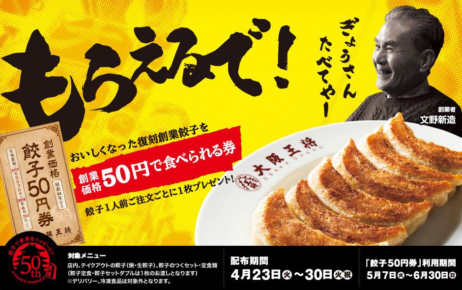 大阪王将で餃子1人前注文ごとに餃子が50円で食べられる券が貰える。4/23~4/30。