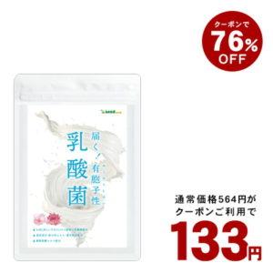 楽天のシードコムスで有胞子性乳酸菌ソフトカプセルが133円送料無料。