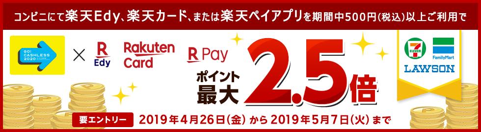 コンビニで楽天Payを使うと2.5倍還元。LINE Pay15%やらd払い20%と還元率が一桁違うよね。~5/7 10時。