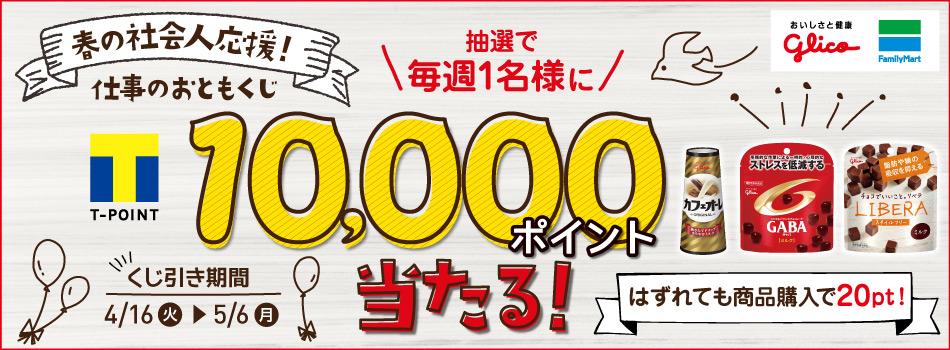 Yahoo!ズバトクで社会人応援くじで1万ポイントが毎週1名、20ポイントが商品購入で貰える。~5/6。