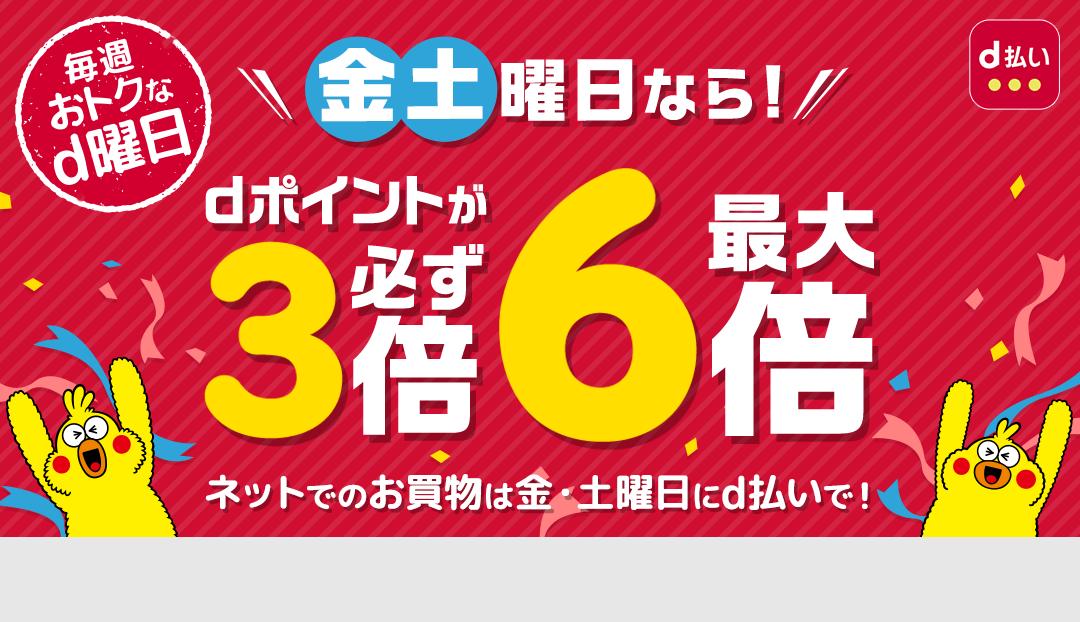ひかりTVショッピングで金土日はd払いで更に3倍~最大6倍。使いやすいdポイントが貰えるぞ。
