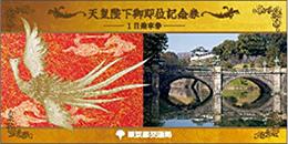 都営地下鉄が皇太子殿下の御即位記念で「天皇陛下御即位記念乗車券」を700円で販売へ。5/1~5/3@日比谷駅&大手町駅。