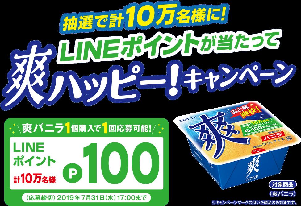 ロッテのアイス、爽バニラを買うと10万名に10LINEポイントが当たる。~7/31。