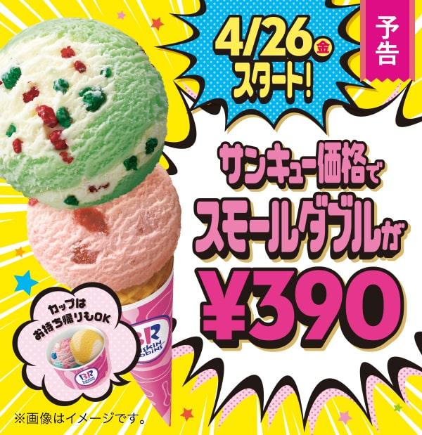 サーティワンアイスクリームでスモールダブルが390円でセール予定。4/26~5/6。